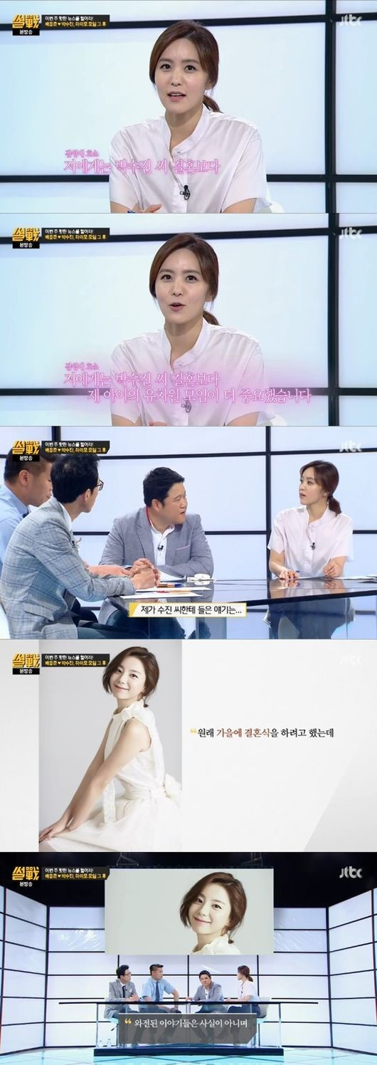 bae-yong-joon-park-soo-jin-war-of-words