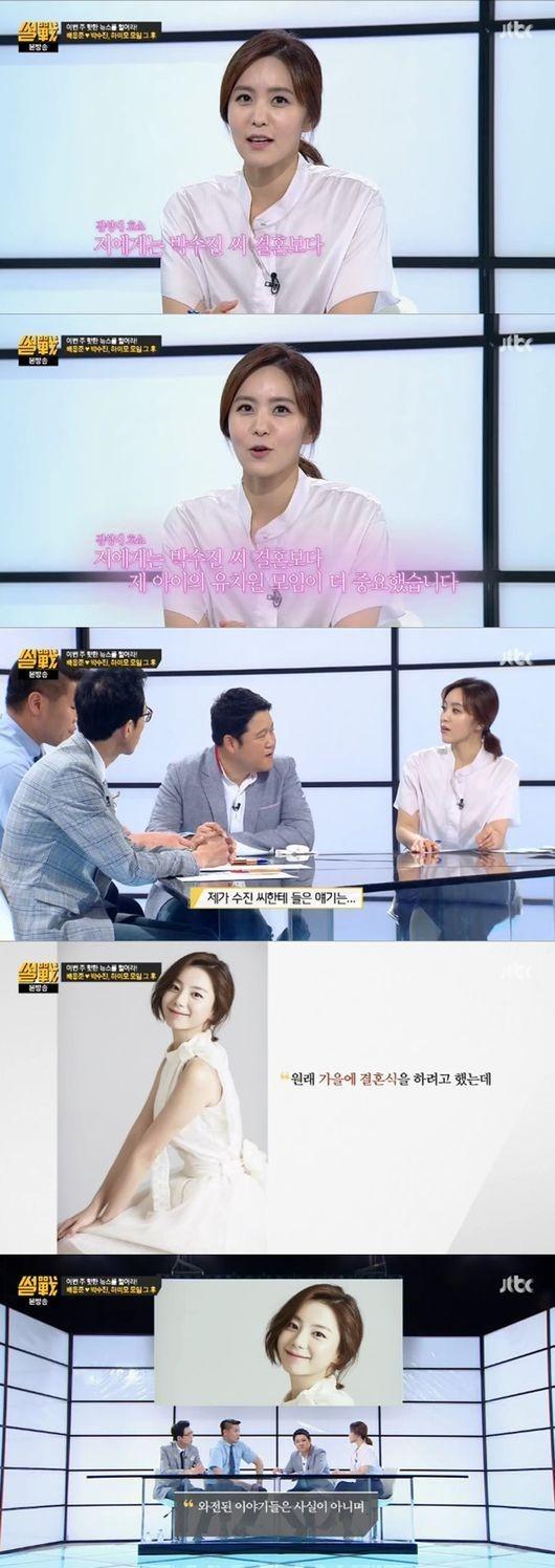 bae-yong-joon-park-soo-jin-war-of-words