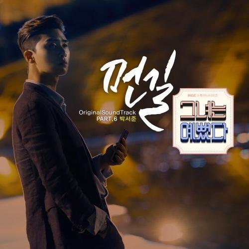 park-seo-joon-ost