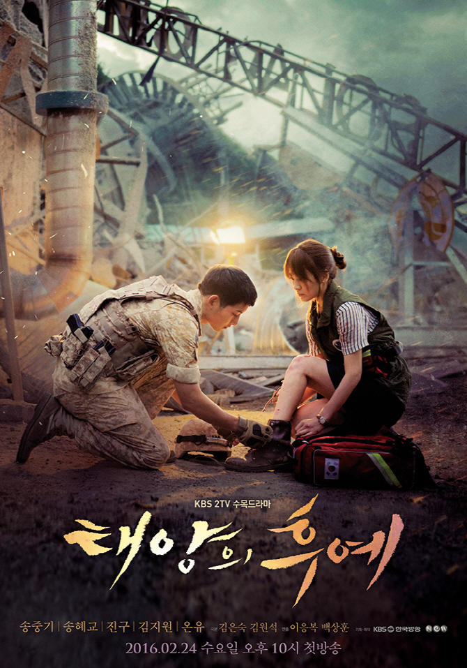 Descendants_of_the_Sun-p1