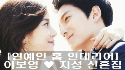 ji-sung-lee-bo-young-feature