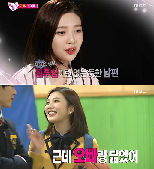 joy-yook-sungjae-we-got-married2