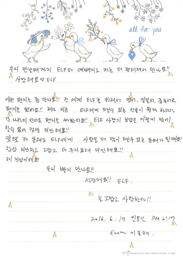 Donghae-Korean-letter-2-640x900