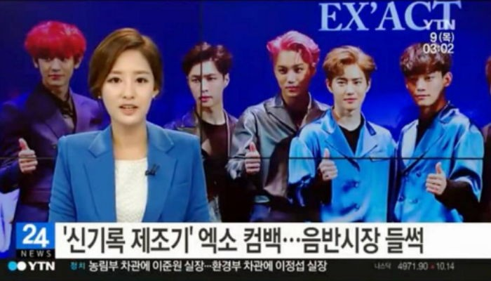 EXO-Chanyeols-Sister-Park-Yura-News