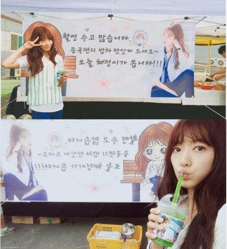 Shin Hye 2