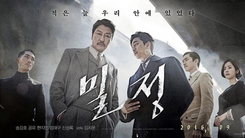 song-kang-ho-gong-yoo-han-ji-min-uhm-tae-goo-shin-sung-rok-800x450