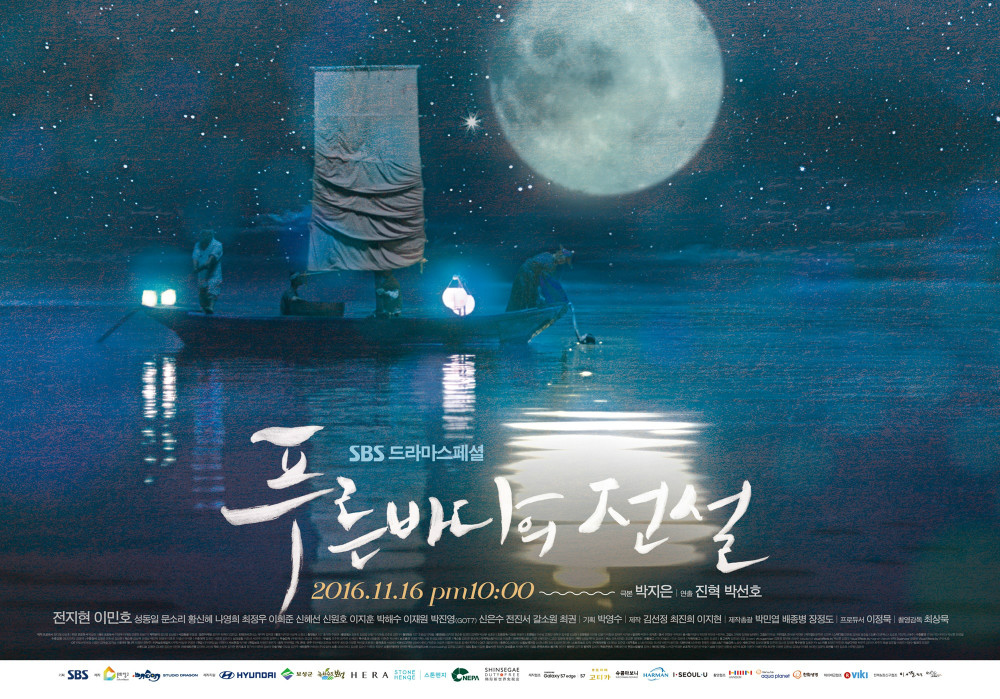 the-legend-of-the-blue-sea-poster-2