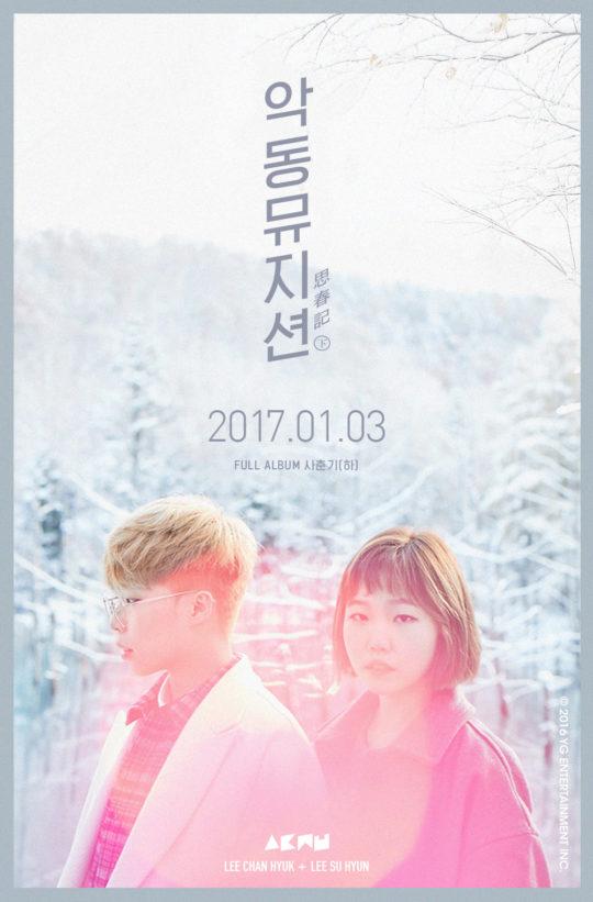 akdong-musician-teaser-540x821