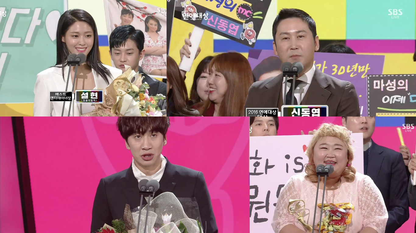sbs-entertainment-awards-2016