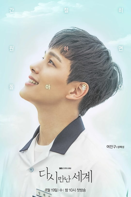 yeo-jin-goo-into-the-new-world-2