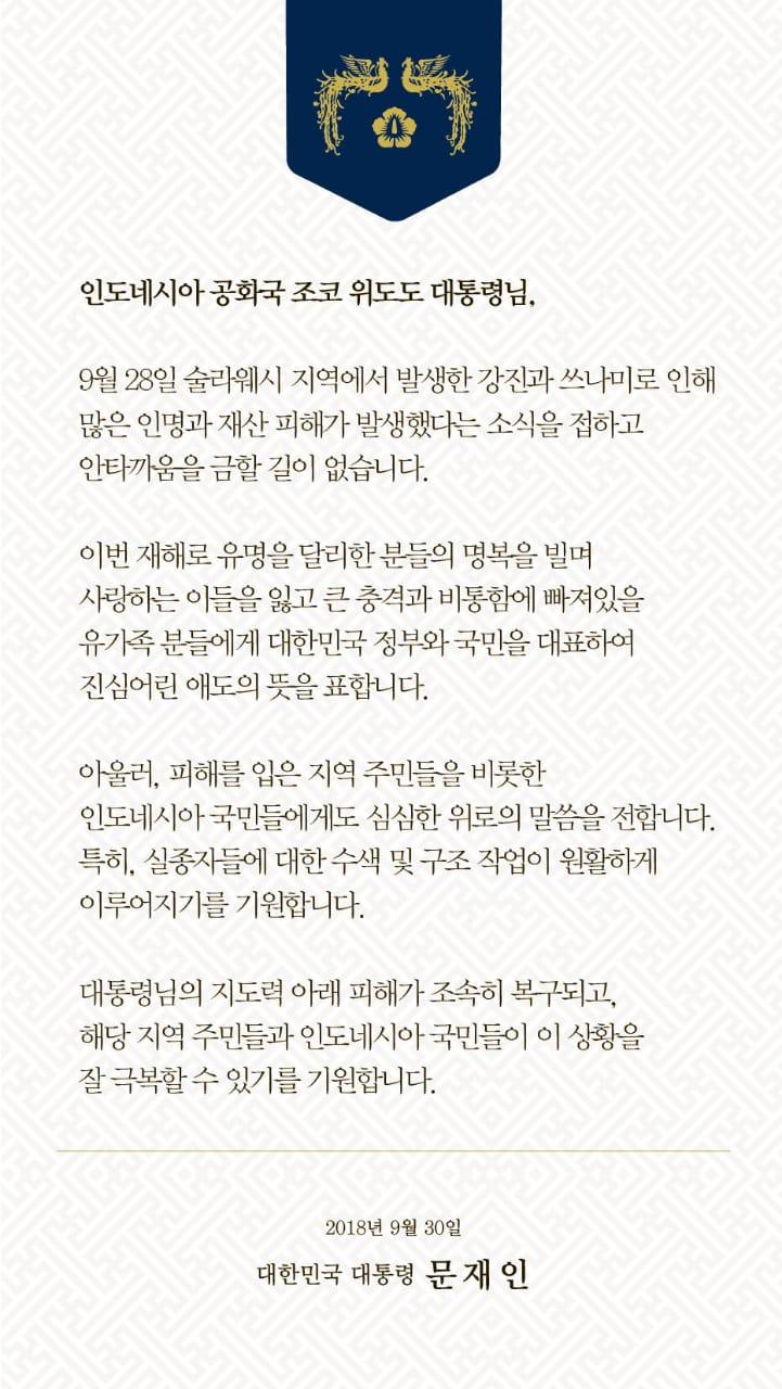 Surat Presiden Moon Jae-in kepada Presiden Joko Widodo dan masyarakat Indonesia