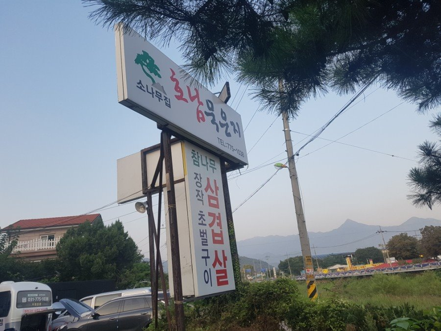 honam-mukeunji-jangjakgui-samgyupsal-salam-korea-1