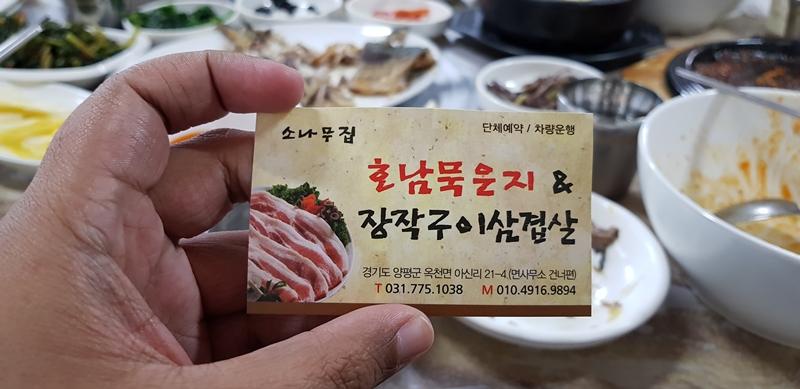 honam-mukeunji-jangjakgui-samgyupsal-salam-korea-11
