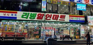 gangneung-salam-korea