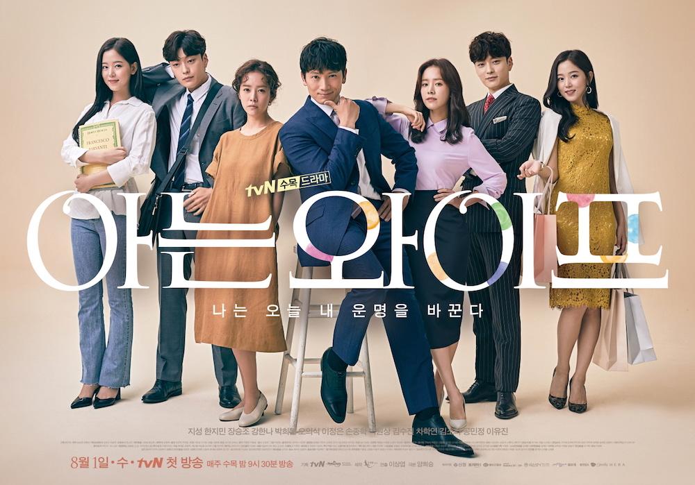 lorong-waktu-5-drama-korea-terbaik-tvn-salam-korea