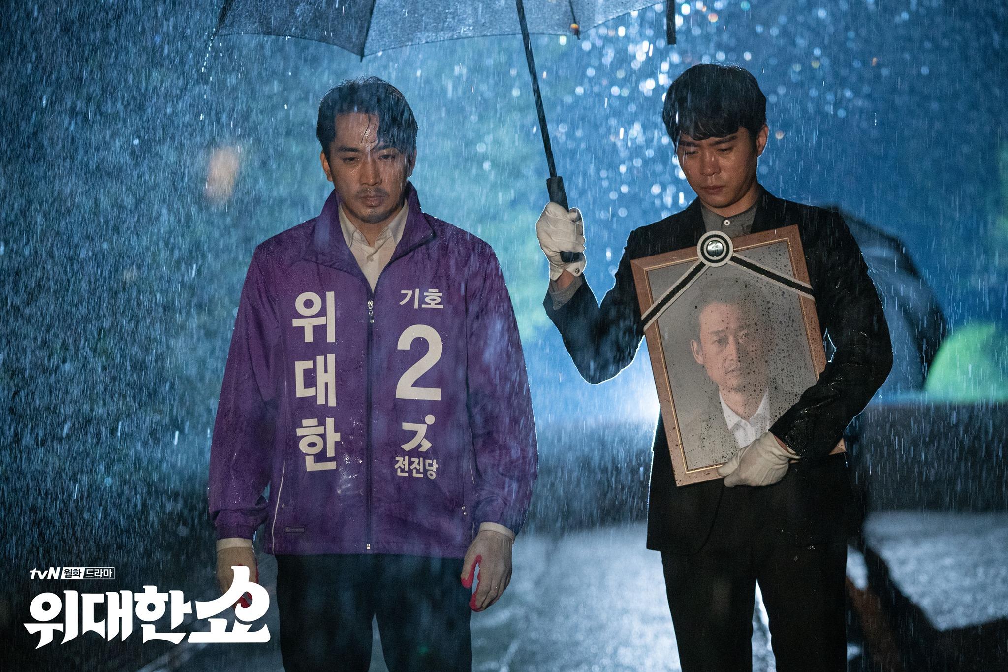 pojok-drama-the-great-show-kisah-politik-dan-cinta-ayah-anak-11-salam-korea