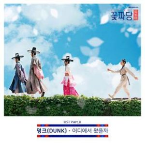 lagu-korea-dunk-first-from-the-original-soundtrack-album-flower-crew-joseon-marriage-agency-pt-8