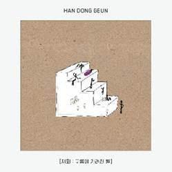 han-dong-geun-farewell