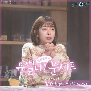 mj-sweet-spring-salam-korea