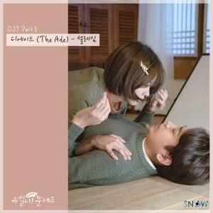 the-ade-flutter-salam-korea