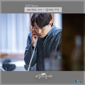 damons-year-memory-salam-korea
