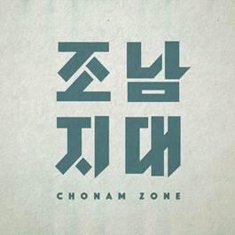 cho-nam-zone-whats-wrong-salam-korea